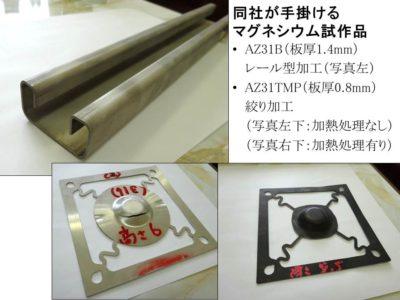 写真1:同社の技術開発によるマグネシウム材のプレス成形品