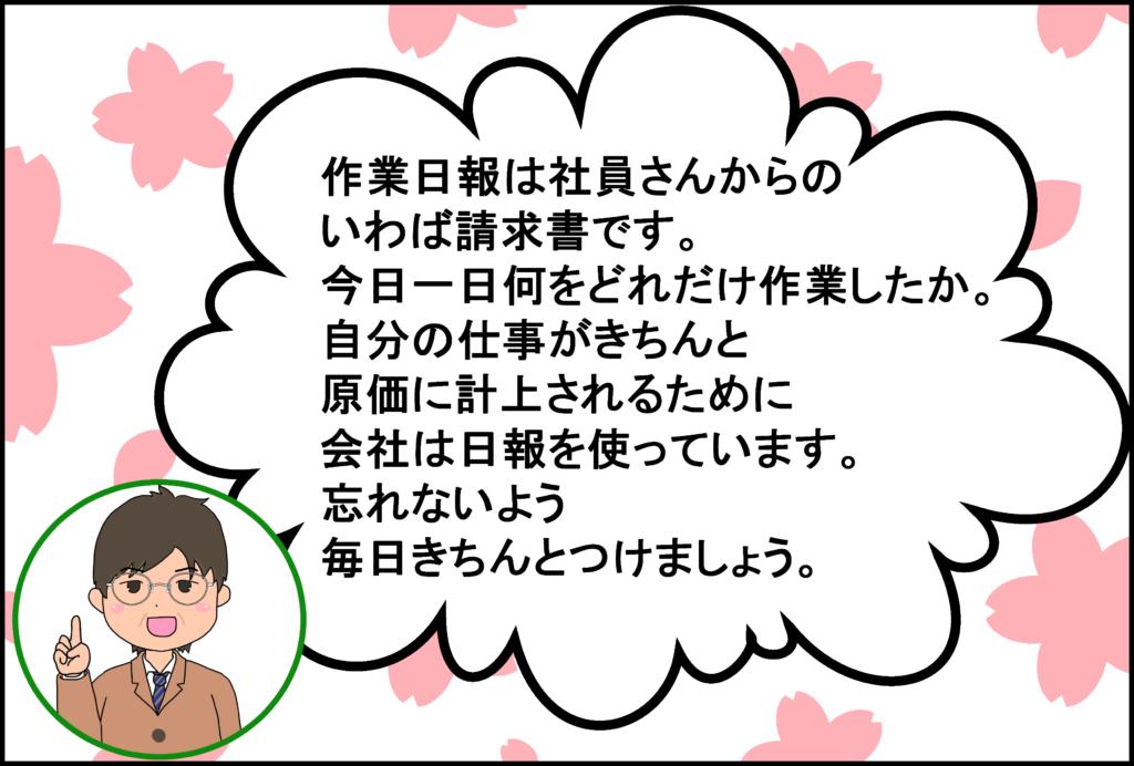 作業日報解説