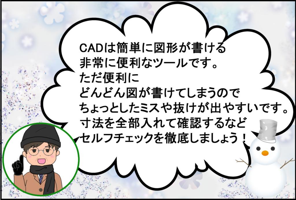解説CAD