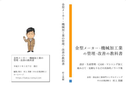 金型メーカー・機械加工業の管理・改善の教科書