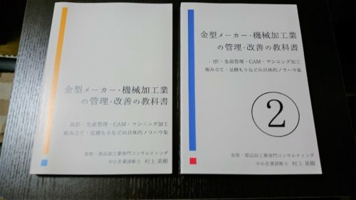 第1巻と第2巻の写真