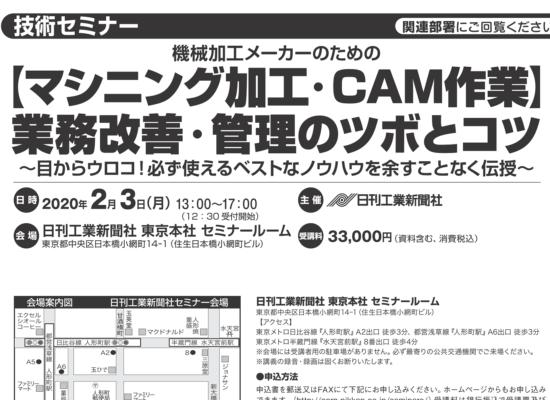 マシニング加工・CAMセミナーチラシ