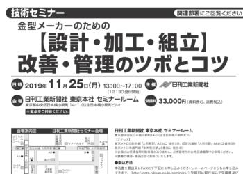 【日刊工業新聞社主催】金型メーカー向けセミナーに登壇することになりました