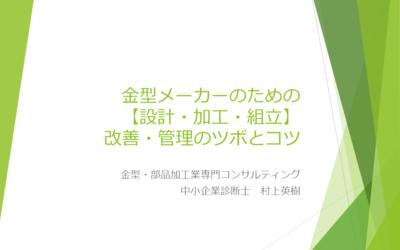 日刊工業新聞社の金型セミナー_トップ