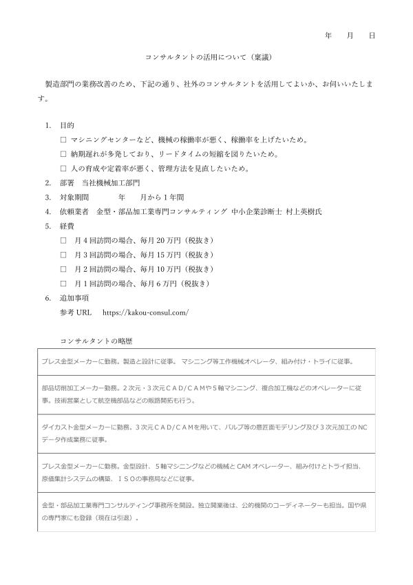金型・部品加工業専門コンサルティングご検討のための稟議書